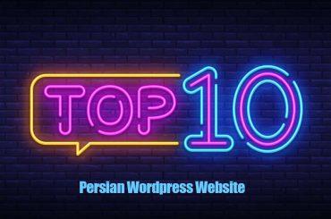 ۱۰ وب سایت برتر وردپرسی در ایران