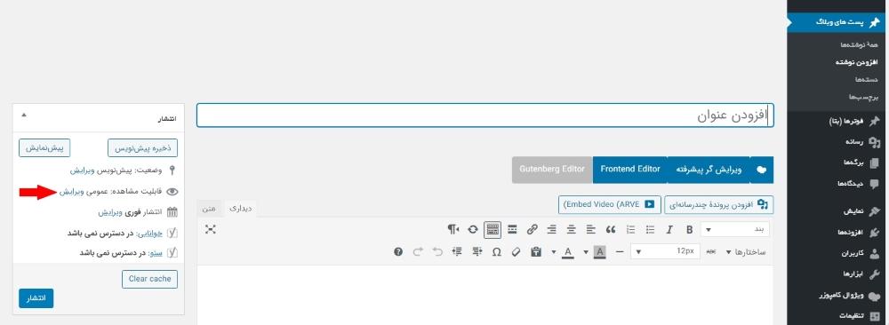 رمز گذاشتن روی نوشته ها در وردپرس
